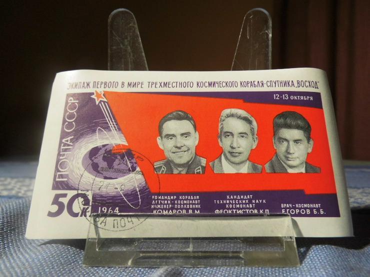 UdSSR/CCCP Weltraumflug 1964, Woschod 1, Sonde