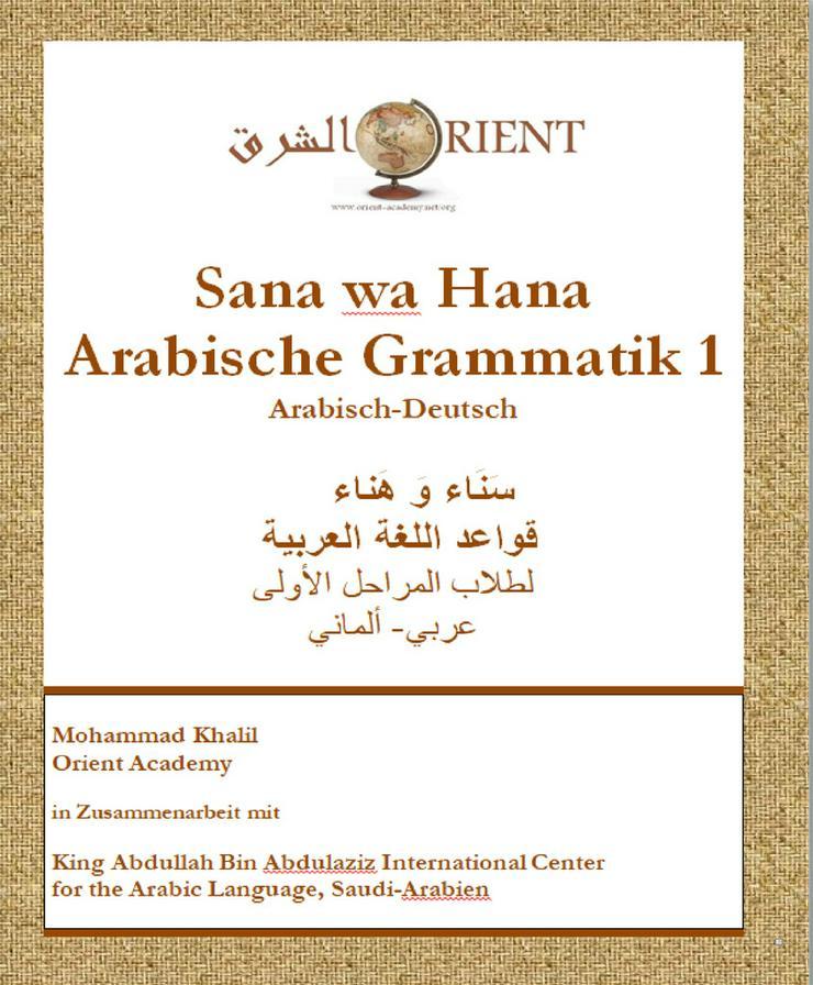 Lehrbuch_Sana wa Hana. Arabische Grammatik
