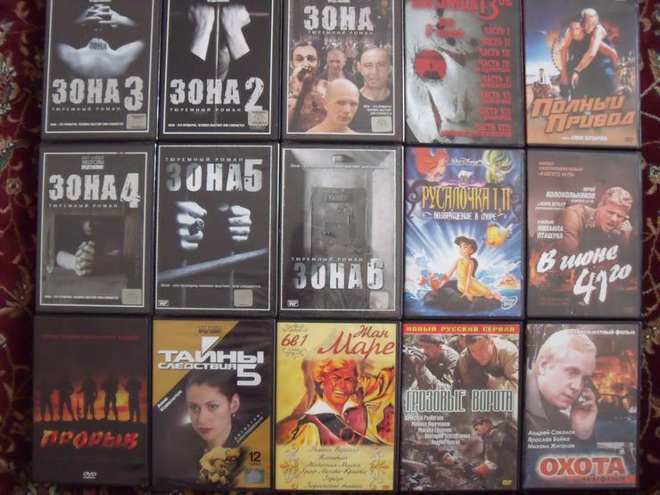 Russische DVD Sammlung -в наличие примерно 300 Stück
