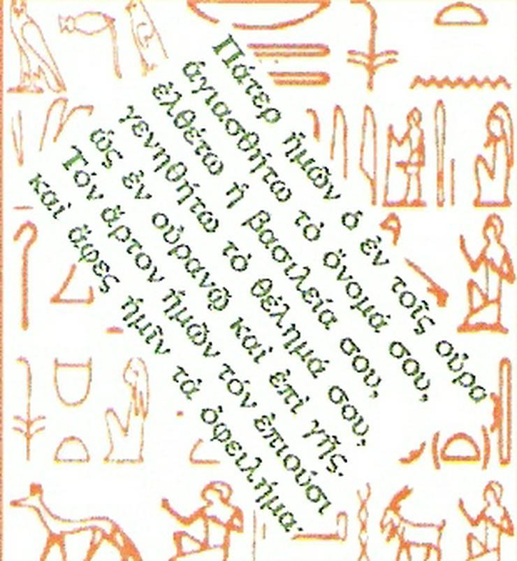 Übersetzung altdeutsche Schriften aus Archiven für die Ahnenforschung