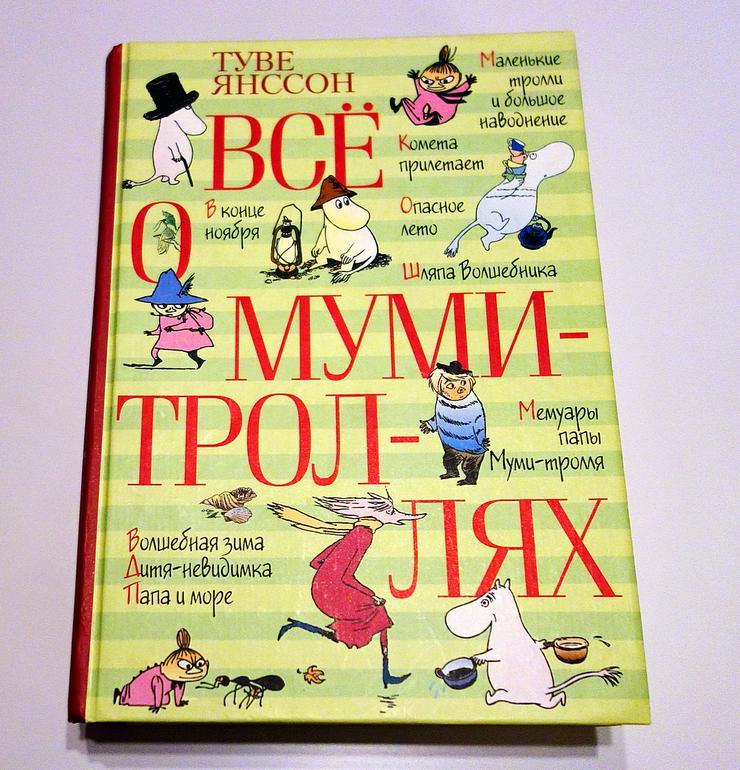 """Книга на русском языке. Туве Янссон """"Все о Муми-Троллях""""."""