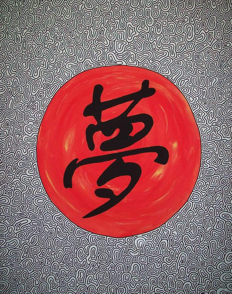 Pop Art #Moderne #Kunst #China #Traum #Wunsch Größe 80x100 - Gemälde & Zeichnungen - Bild 1