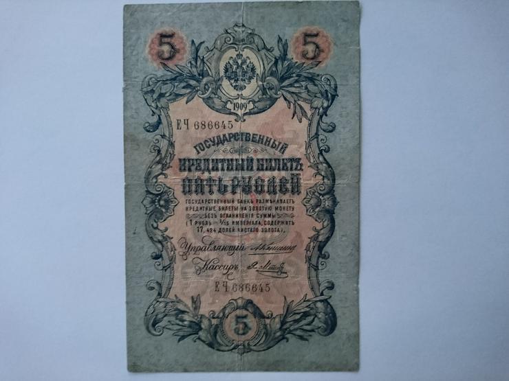 Verkaufe 5 Rubel Banknote von 1909.  incl. Versand