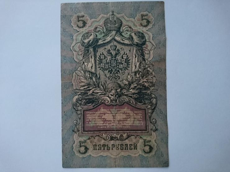 Bild 2: Verkaufe 5 Rubel - Banknote von 1909.  incl. Versand