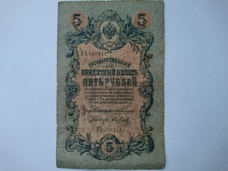 Bild 3: Verkaufe 5 Rubel - Banknote von 1909.  incl. Versand