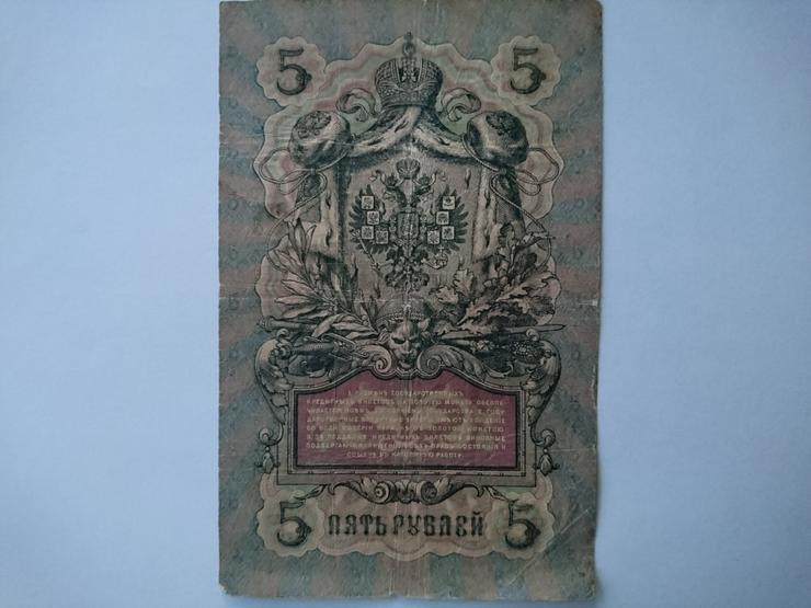 Verkaufe 5 Rubel - Banknote von 1909.  incl. Versand - Europa (kein Euro) - Bild 4